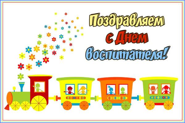 С Днем воспитателя и дошкольного работника детские открытки