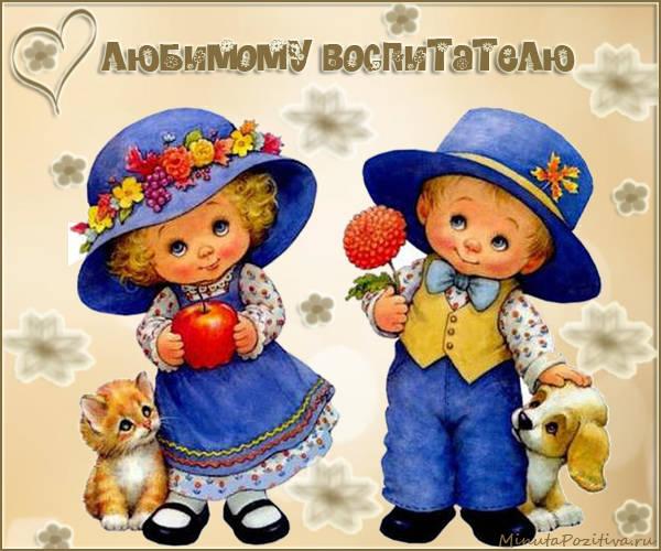 """Красивые открытки """"С Днем воспитателя и дошкольного работника"""""""