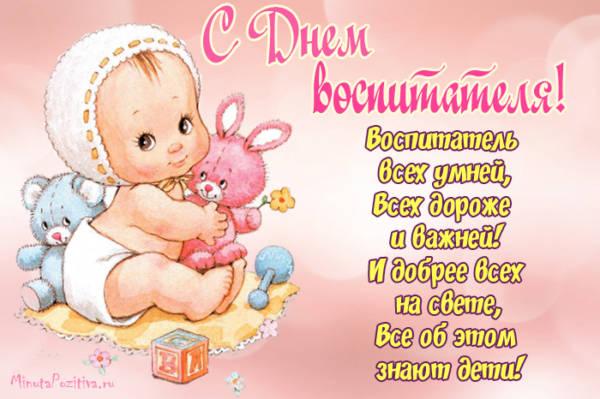 Изображение - Прикольное поздравление воспитателей с днем дошкольного работника S-Dnem-vospitatelya-36