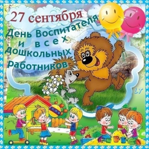 Днем, день воспитателя и всех дошкольных работников в картинках