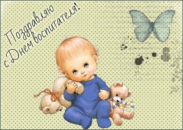 Лучшие открытки с Днем воспитателя и дошкольного работника