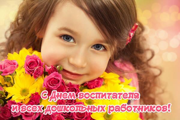 С Днем воспитателя и всех дошкольных работников - открытки с детьми