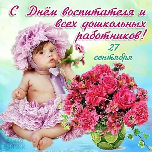 Короткие поздравления с Днем воспитателя от детей