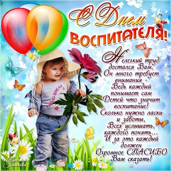 Поздравление с днем дошкольного работника от родителей