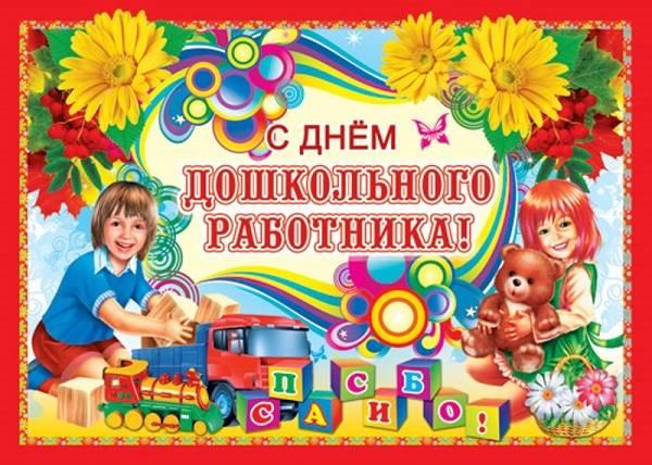 С Днем дошкольного работника и воспитателя открытки бесплатно скачать
