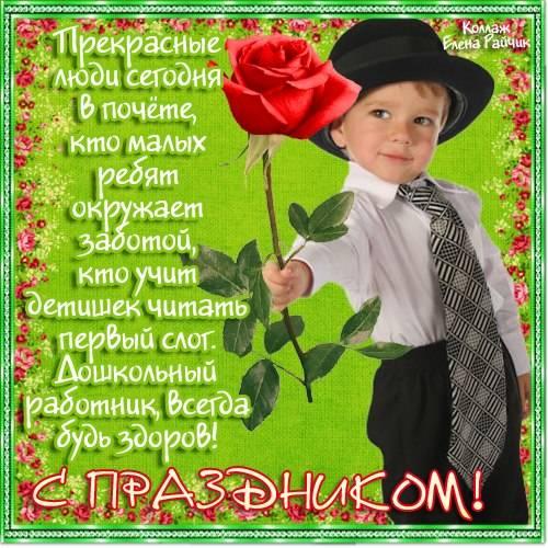 """Стихи-поздравления """"С Днем воспитателя"""" для ребенка"""