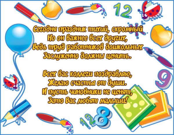 Поздравления с Днем воспитателя и дошкольного работника бесплатно