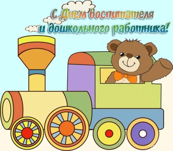 открытка с Днем воспитателя и дошкольного работника скачать