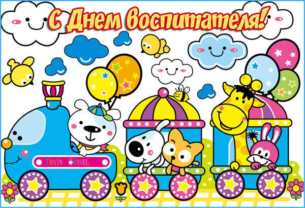Изображение - Прикольное поздравление воспитателей с днем дошкольного работника S-Dnem-vospitatelya-i-doshkolnogo-rabotnika_22