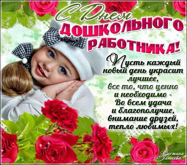 День дошкольного работника — картинки-поздравления (30 штук)