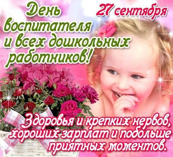 Поздравления с Днем дошкольного работника (воспитателям, няням)