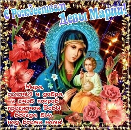 Картинки с Днем рождения Пресвятой Богородицы