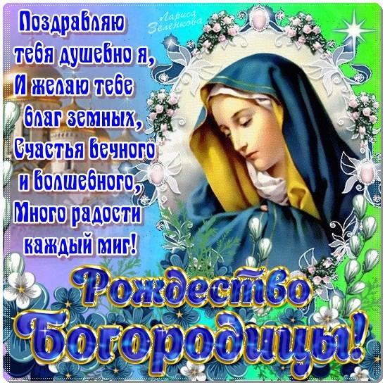 Красивые картинки Ларисы Зеленковой - Рождество Пресвятой Богородицы