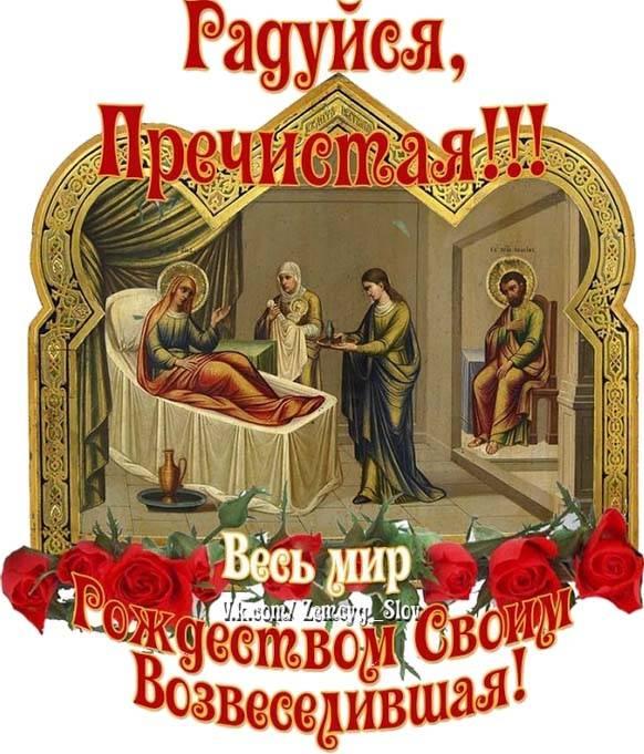 Необычные картинки-поздравления с Праздником Рождества Пресвятой Богородицы