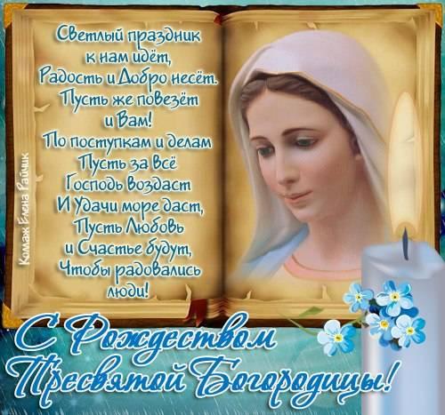 Рождество Пресвятой Богородицы - картинки от Елены Райчик