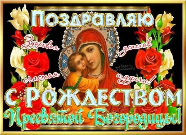 Красивые картинки с Рождеством Пресвятой Богородицы