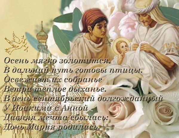 ПОздравления с Праздником Рождества Пресвятой Богородицы картинки скачать