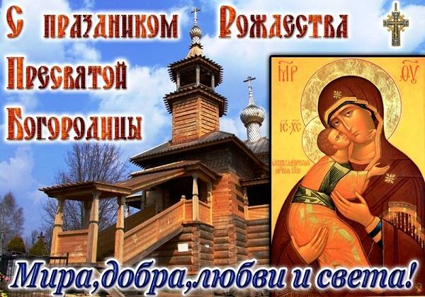 Картинки-поздравления с Праздником Богородицы