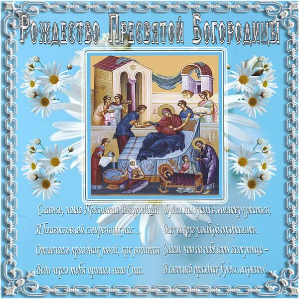 Яркие картинки с Праздником Рожедства Богородицы
