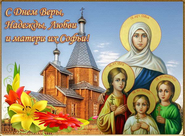 С Днем Веры Надежды Любви и матери их Софьи открытки скачать