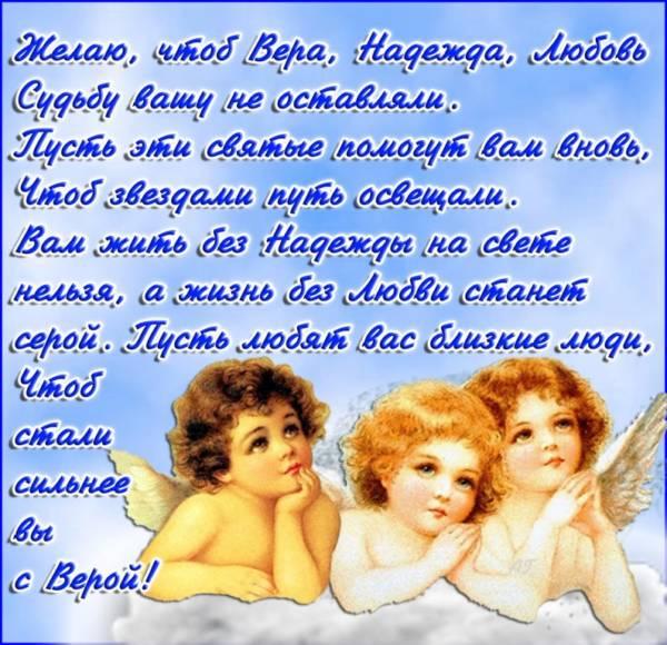 Вера Надежда Любовь открытки с поздравлением скачать