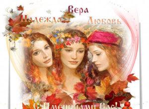 Лучшие открытки-поздравления с именинами Вера Надежда Любовь и София