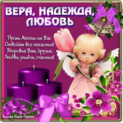 Вера Надежда Любовь открытки скачать