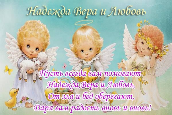 С Днем Веры, Надежды, Любви