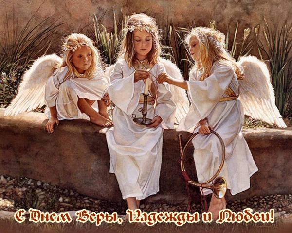 Вера Надежда Любовь - стихи поздравления