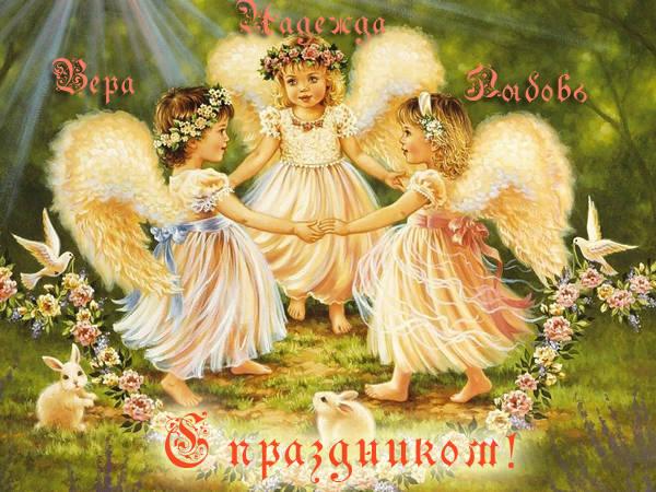 Поздравления и открытки с праздником Вера Надежда Любовь