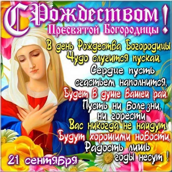 Открытки и картинки с поздравлениями с Рождеством Пресвятой Богородицы