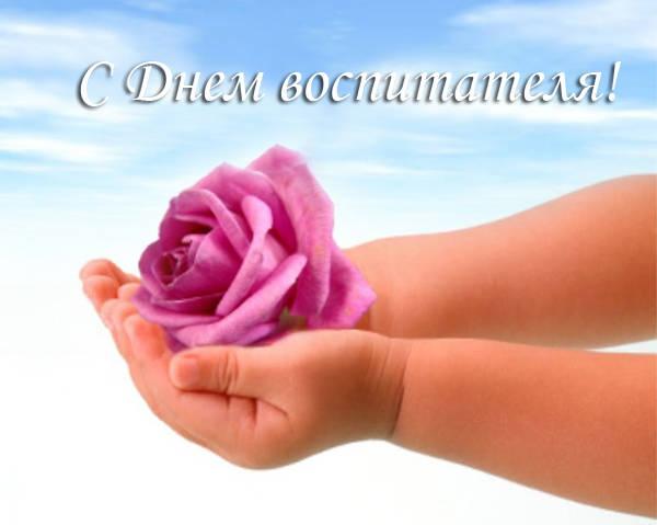 Изображение - Открытка поздравление воспитателям в день дошкольного работника den-vospitatleya