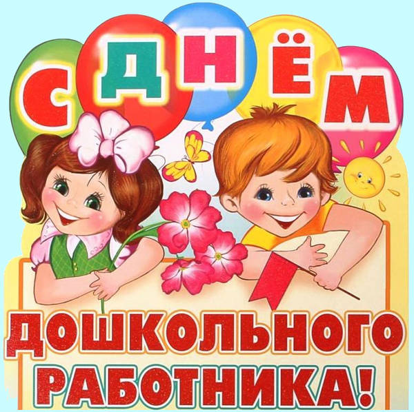 Открытка дошкольного работника, марта девочкам