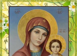 С Праздником Рождества Пресвятой Богородицы картинки