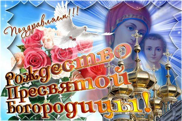 Красивые картинки с Праздником Рождества Пресвятой Богородицы скачать бесплатно