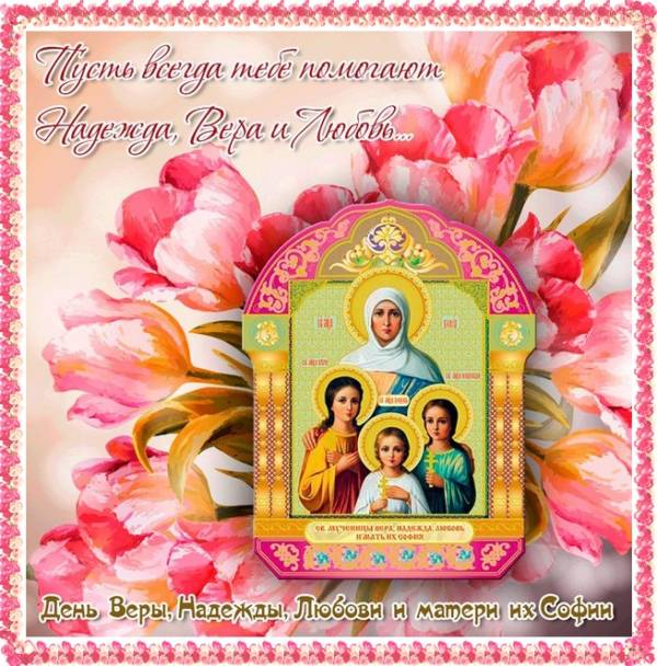 С Днем святых Веры Надежды Любви и Софии открытки