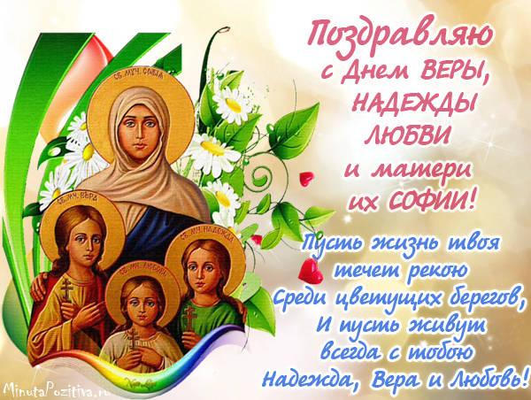 Спасибо лето, открытки с праздником веры надежды любови и матери софьи