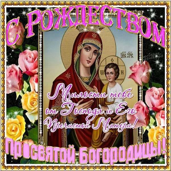 """Красивые открытки """"С Рождеством Пресвятой Богородицы"""" (45 штук)"""