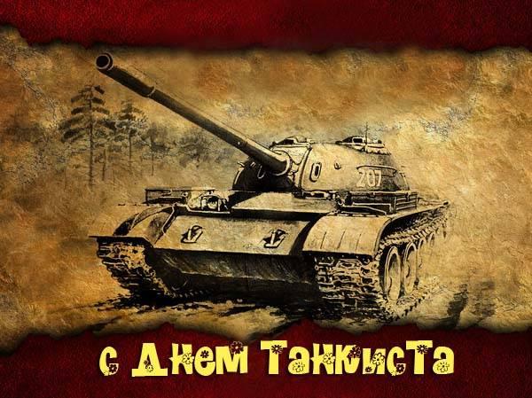 С Днем танкиста картинки красивые