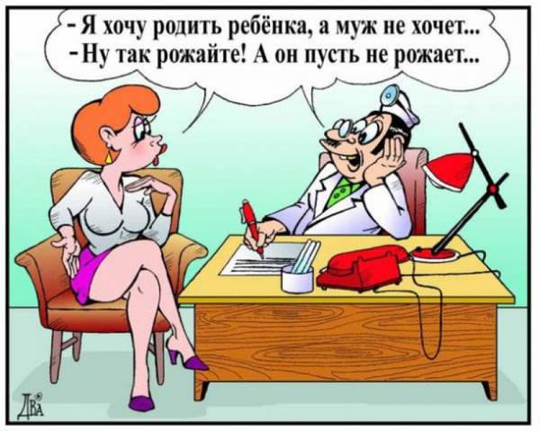 Угарные анекдоты про мужа и жену