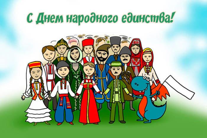 День народного единства 4 ноября - поздравления в прозе