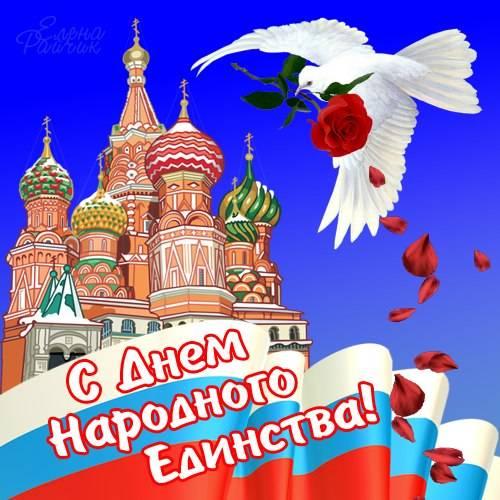 С Днем народного единства картинки красивые