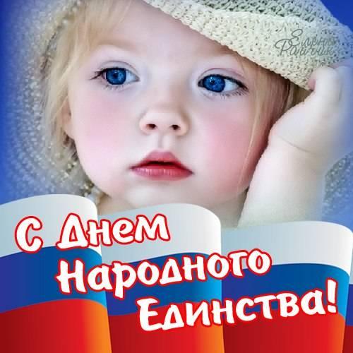С Днем народного единства картинки бесплатно