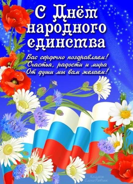 С Днем народного единства 4 ноября - поздравления и картинки