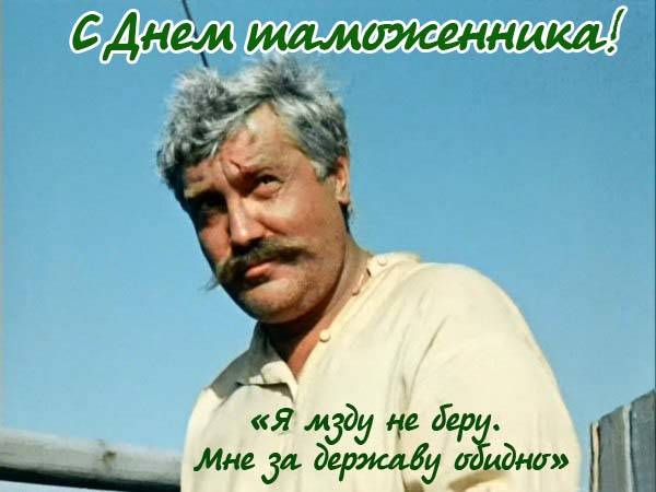 Картинки с Днем таможенника России - Верещагин