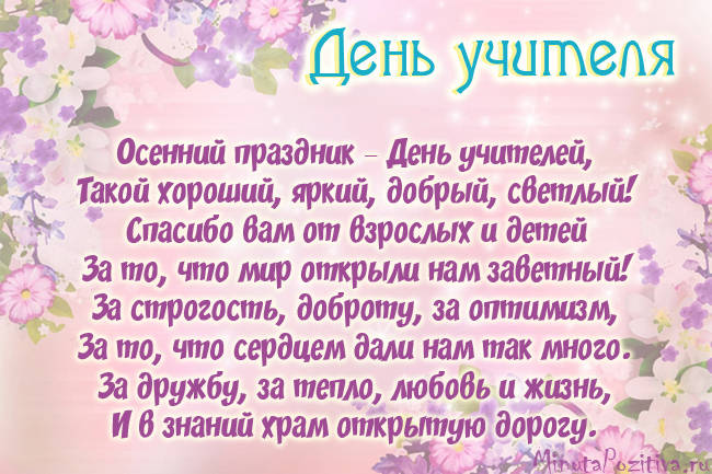 Оригинальная открытка поздравление с Днем учителя