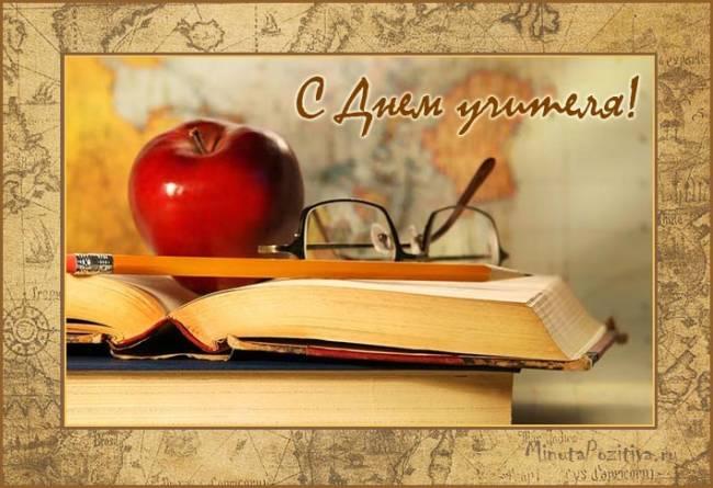 Очень красивые открытки на день учителя