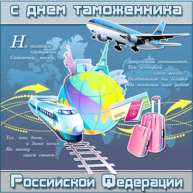 Картинки С Днем таможенника России скачать