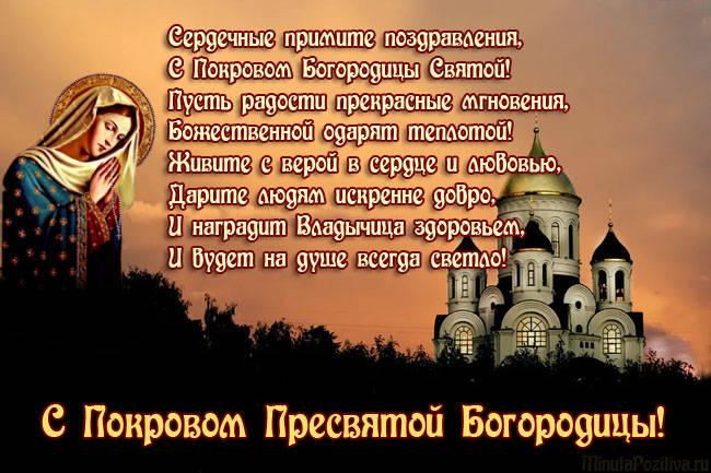 Покров Пресвятой Богородицы —картинки с поздравлением скачать