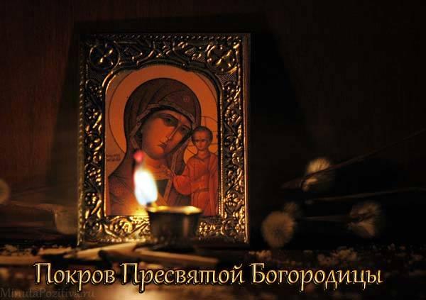 Поздравления с Покровом Пресвятой Богородицы открытки